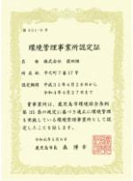 環境管理事業所認定証